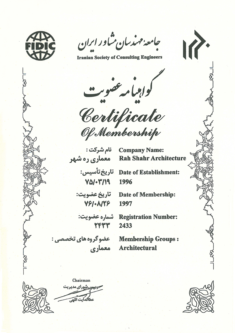 ... Of Association Of Iran (ICCAIR)   2007 ANNEX 1 To IQNet Certificate  Limited Architecture And Urban Design Competition For Jay  Commercial Service Complex ...